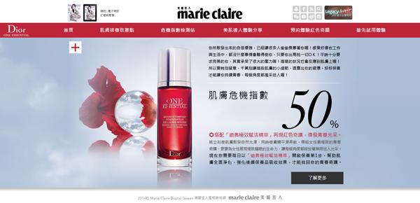 Dior│紅色預警危肌指數