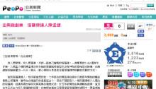公民新聞2008