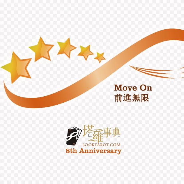 8週年-logo