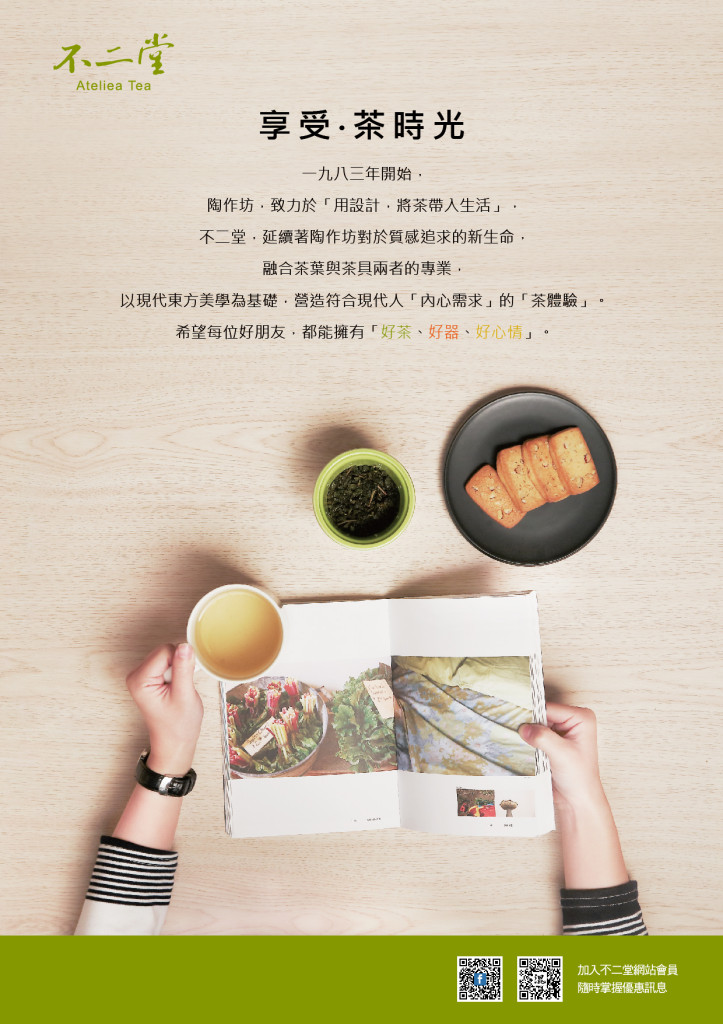 不二堂-品牌故事-01