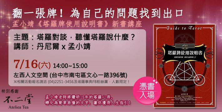 新書banner0716