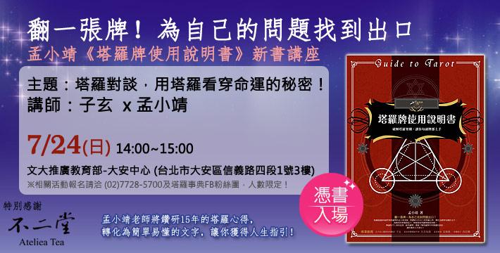 新書banner0724-1