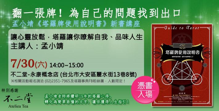 新書banner0730