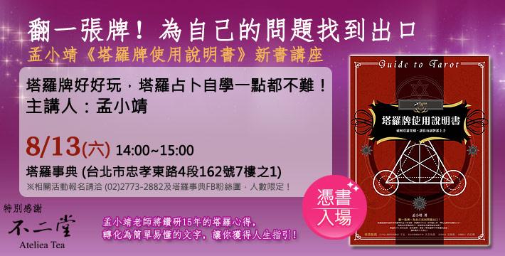新書banner0813