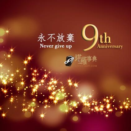 9週年logo