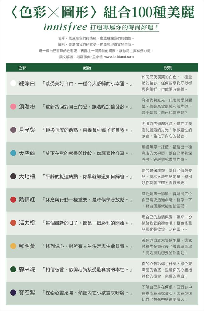 innisfree_色彩x圖形(印刷版)0905-1