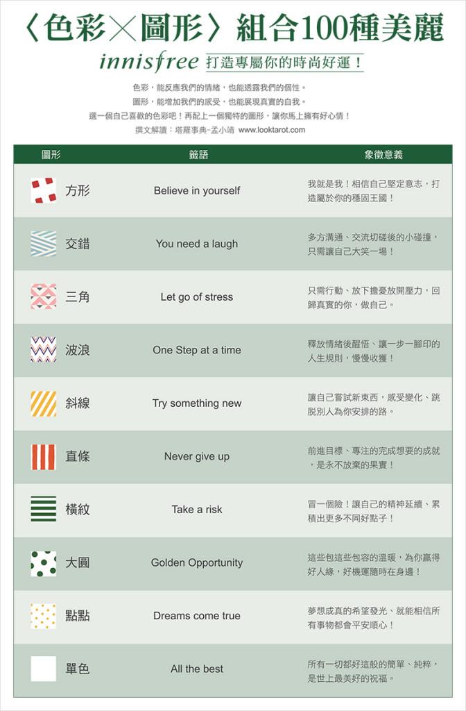 innisfree_色彩x圖形(印刷版)0905-2