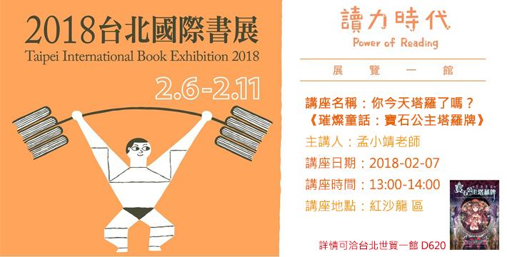 2018書展