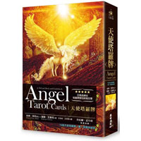 天使塔羅牌Angel tarot cards